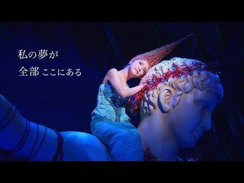 パート・オブ・ユア・ワールド/劇団四季『リトルマーメイド』