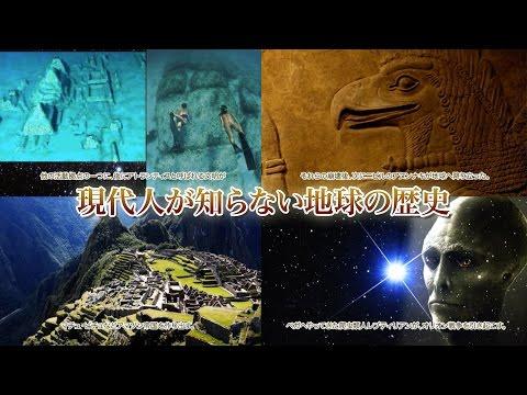 現代人が知らない地球の歴史 Secret history of Planet earth
