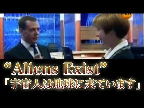 """ロシア首相「宇宙人はいます」""""Aliens exist"""" Russian president said."""