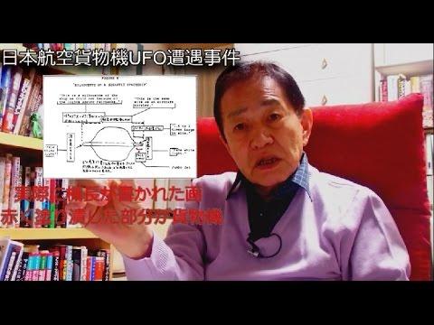 矢追純一さんに「ロシアに宇宙人が住んでいる!」と発言した首相と、JAL貨物便UFO遭遇事件を聞いてみました。