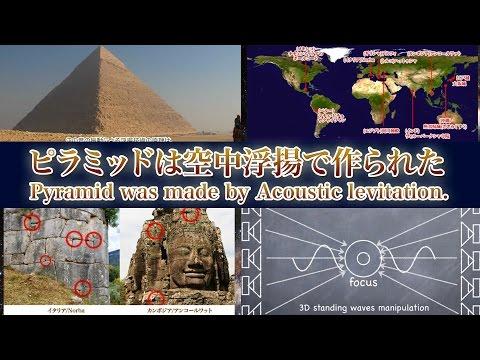 ピラミッドは空中浮揚で作られた Pyramid was made by acoustic levitation