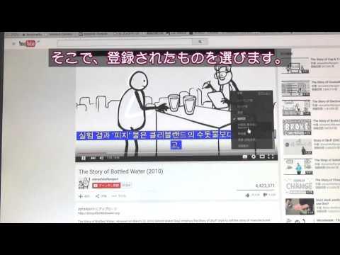 YouTubeで、字幕データをダウンロードする