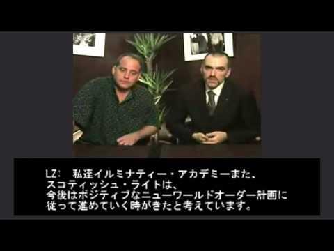ベンジャミン・フルフォード & レオ・ザガミ (イルミナティ最高幹部の1人) 対談
