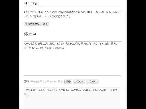 GoogleChromeで使える無料音声認識サービス「Chrome書記」