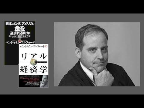 【ベンジャミン フルフォード 】「国民が豊かになる方法?」あらゆる問題が解決した後の日本国民が受ける恩恵は?他世界情勢。