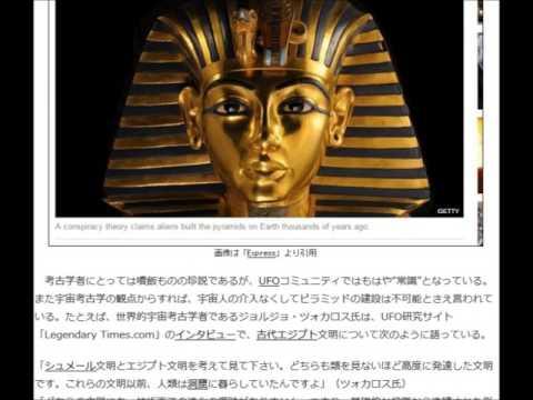"""TOCANA4/23,2017:ピラミッドは""""1万2500年前""""に""""複数の宇宙人""""が建造した!?"""