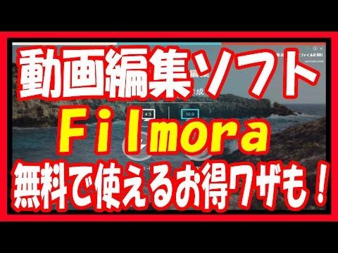 【動画編集ソフト】無料「Filmora(フィモーラ)」おすすめ使用方法