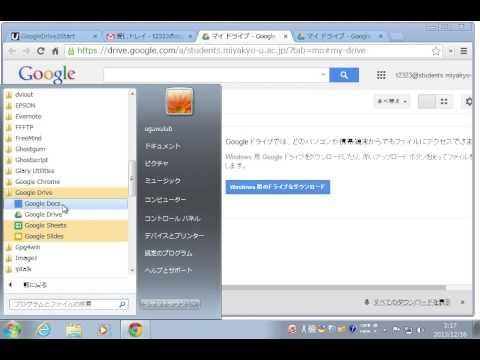 Googleドライブの使い方:Google ドライブの使用開始