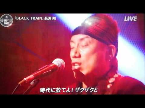 長渕剛 新曲 BLACKTRAIN 音楽の日