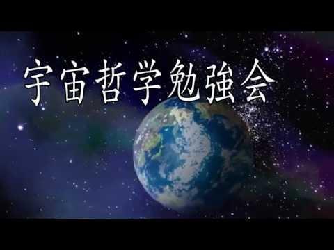 宇宙哲学勉強会 第三部 第一回 「異星人」 harry山科