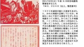 GFLJ9/13,2017:関東人工地震(1923)と東南海人工地震(1944)が引き起こされた理由
