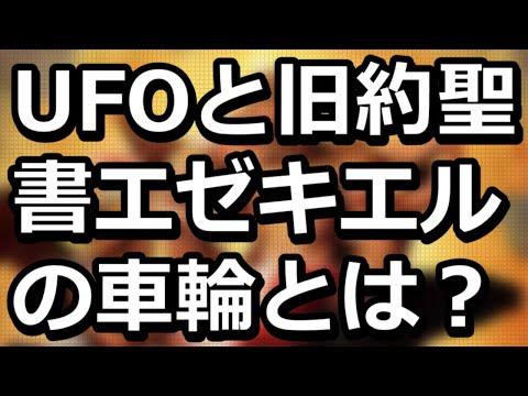 【予言・オカルト・UFO】バンコクにディスク型UFO?旧約聖書「エゼキエルの車輪」とは?