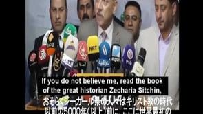 封印された神代(かみよ)史:イラク運輸大臣がシュメール文明のETコンタクトを発表した意味