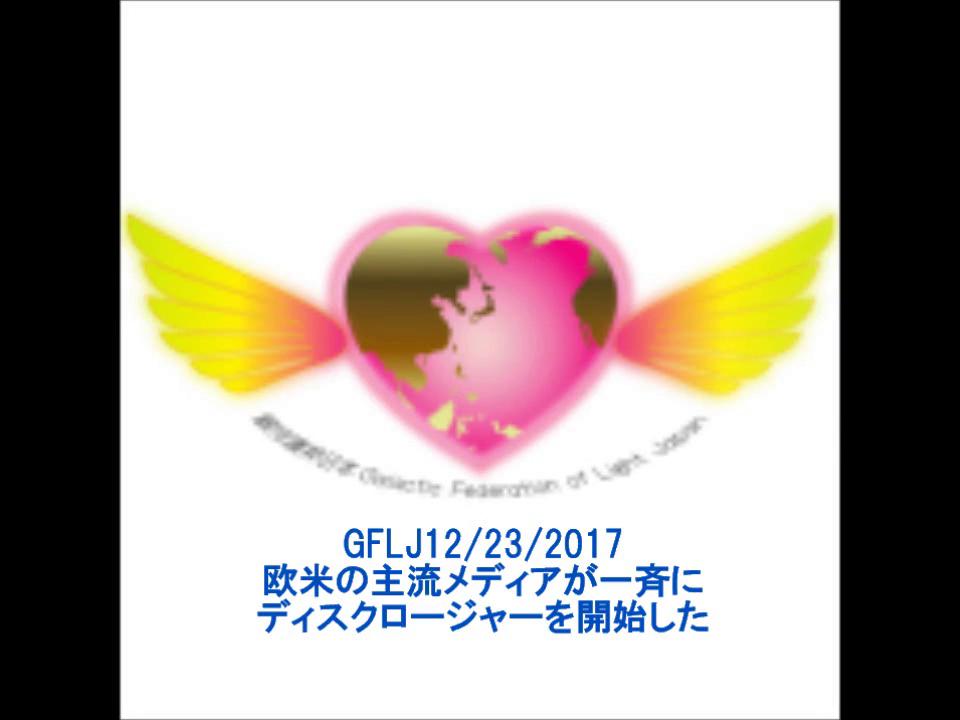 GFLJ12/23/2017:欧米の主流メディアが一斉にディスクロージャーを開始した