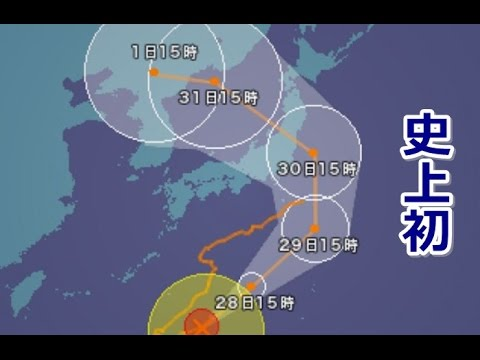 台風10号はHAARP(人工気象兵器)によるものだった
