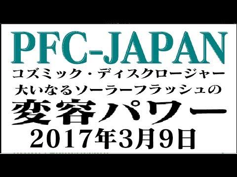 PFC-JAPAN 20170309 コズミック・ディスクロージャー:大いなるソーラーフラッシュの変容パワー