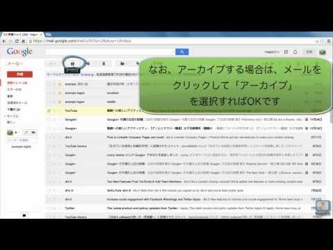 Gmailの使い方(基本編)