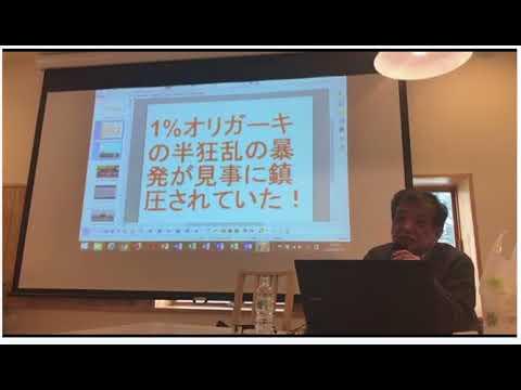 リチャードコシミズ 大阪定期公演会20180127 速報公開版 1/2