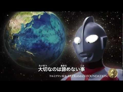 【ウルトラマン基金】ウルトラマンからのメッセージ