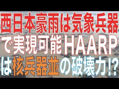 【ガチ】「西日本豪雨は気象兵器で実現可能」大学教授暴露! HAARPには核兵器ばりの破壊力も!?