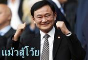 Thaksin is The Man