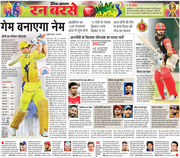 IPL First Curtain 2019