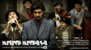 MÚSICA: Melech Mechaya - cancelado!