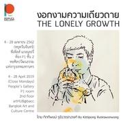 """นิทรรศการ """"งอกงามความเดียวดาย"""" (The Lonely Growth)"""