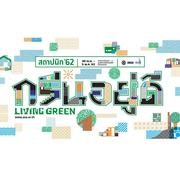 """งานสถาปนิก'62 """"กรีน อยู่ ดี : Living Green"""""""