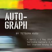 """นิทรรศการ """"Auto-graph"""""""