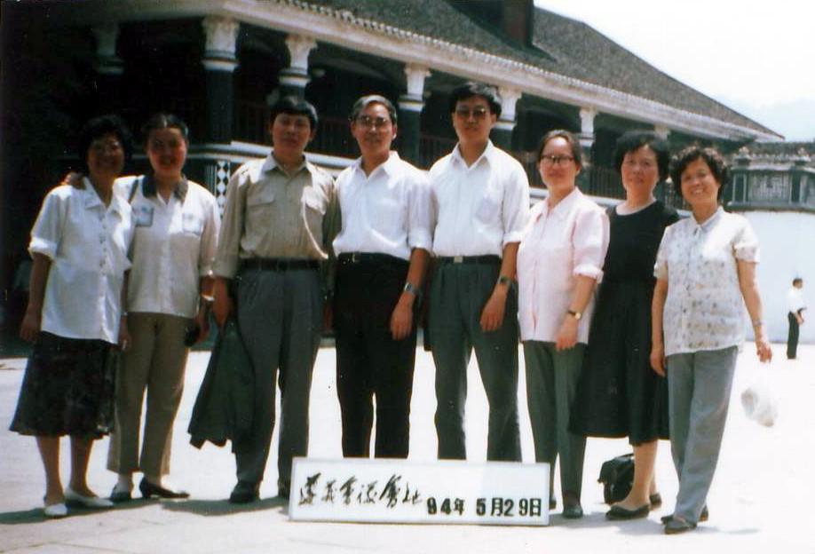 94年计算机分会理事和王心园周明才合影