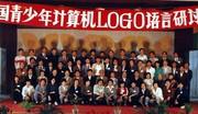 87年西安LOGO研讨会