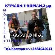 Μουσικές στιγμές στο Καλλιτεχνικό / Live Music at Kallitechniko Kafeneio