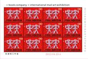 <与书作伴>国际邮件艺术展  .艺术邮票