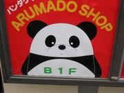 Arumado Panda