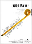 1992年 - 4A自由創意獎得獎作品