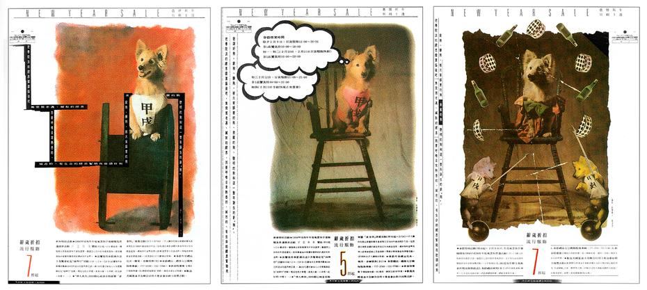 1994年4A自由創意獎 中興百貨狗年辭歲折扣系列