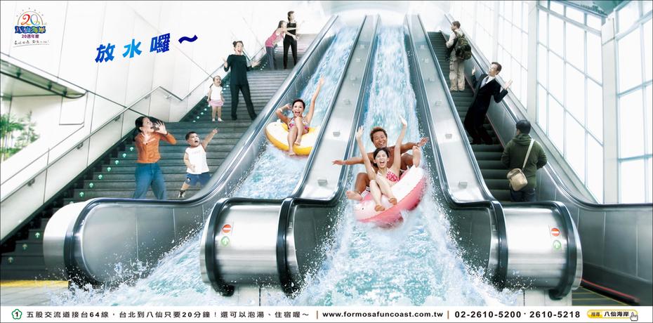 2009八仙開園捷運滑水篇