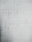 เขียนตามคำบอกจีน