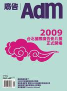 廣告雜誌219期封面