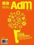 廣告雜誌封面