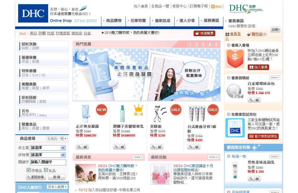 DHC網路訂購