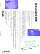 最佳戶外看板獎-銅獎;最佳環境媒體創新獎-銅獎。台灣麥當勞/麥當勞咕咕鐘(李奧貝納)