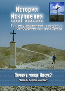 Russian Story of Redemption 6