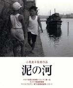 Doro no kawa (1981)