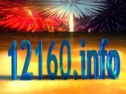 12160 Blue Glass FireWoks