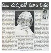 Madhu Kuruva in The News