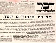 DAVAR, Noviembre de 1947