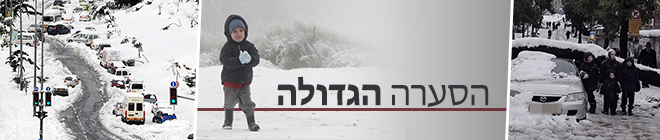 neve Em Jerusalem