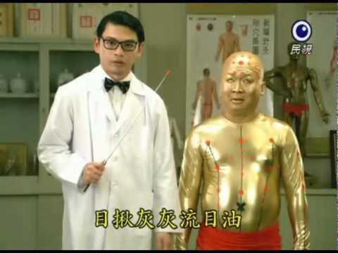 劍湖山樂園-- 中醫診所篇(阿Ken、納豆)